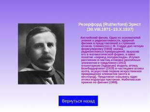 Резерфорд (Rutherford) Эрнст (30.VIII.1871–19.X.1937) Английский физик. Один из