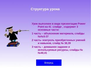 Структура урока Урок выполнен в виде презентации Power Point на 41 слайде , соде