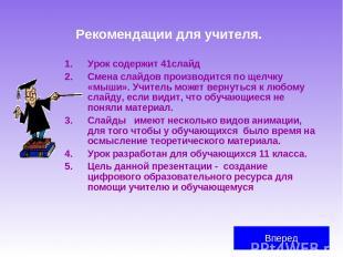 Рекомендации для учителя. Урок содержит 41слайд Смена слайдов производится по ще