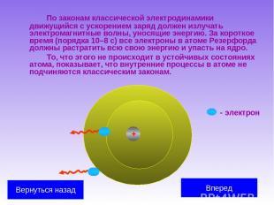 По законам классической электродинамики движущийся с ускорением заряд должен изл