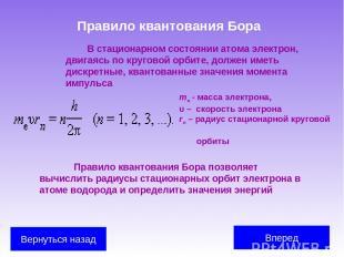 Правило квантования Бора В стационарном состоянии атома электрон, двигаясь по кр