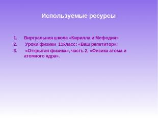 Используемые ресурсы Виртуальная школа «Кирилла и Мефодия» Уроки физики 11класс:
