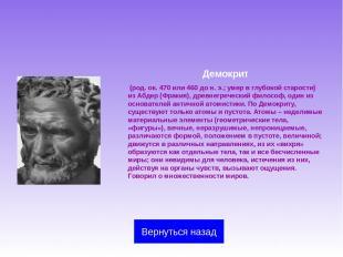 Демокрит (род. ок.470 или 460дон.э.; умер в глубокой старости) из Абдер (Фра