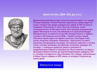 Аристотель (384–322 до н.э.) Древнегреческий философ и ученый-энциклопедист. Из