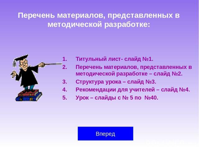 Перечень материалов, представленных в методической разработке: Титульный лист- слайд №1. Перечень материалов, представленных в методической разработке – слайд №2. Структура урока – слайд №3. Рекомендации для учителей – слайд №4. Урок – слайды с № 5 …