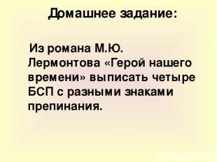 Домашнее задание: Из романа М.Ю. Лермонтова «Герой нашего времени» выписать четы