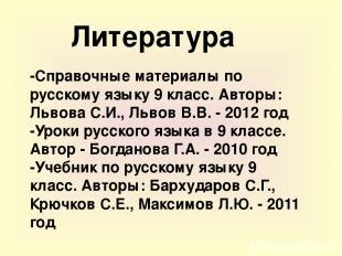 -Справочные материалы по русскому языку 9 класс. Авторы: Львова С.И., Львов В.В.