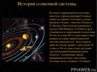 преобразования Петра солнечная система и ее происхождение прогноз погоды Усть-Каменогорске