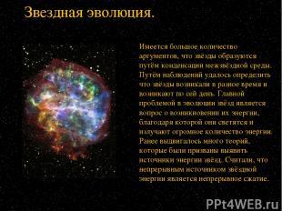 История солнечной системы. В основе современной космогонии - гипотеза о происхож