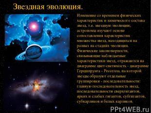 Изменение со временем физических характеристик и химического состава звезд, т.е.
