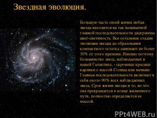 Большую часть своей жизни любая звезда находится на так называемой главной после
