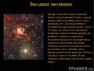 Звезды с массой больше солнечной живут гораздо меньше Солнца, а время жизни самы