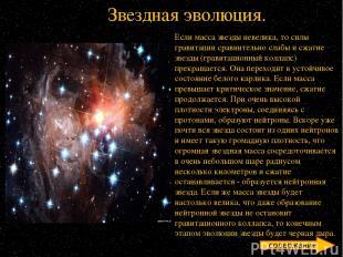 Если масса звезды невелика, то силы гравитации сравнительно слабы и сжатие звезд