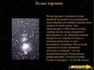 Наши предки объединили все звезды в группы - созвездия. Созвездия не являются фи