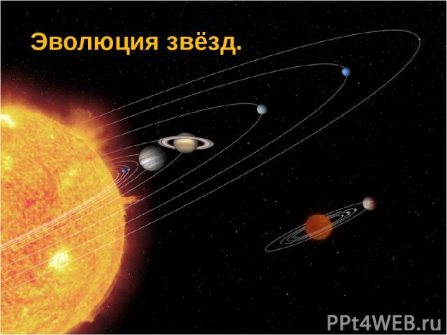 СОДЕРЖАНИЕ. Звездная эволюция. Белые карлики. Наша галактика - млечный путь. История солнечной системы. Черные дыры. Нейтронные звезды.