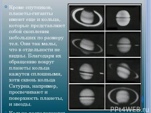 Кроме спутников, планеты-гиганты имеют еще и кольца, которые представляют собой