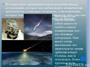 Не существует принципиальных различий между астероидами, которые мы наблюдаем в