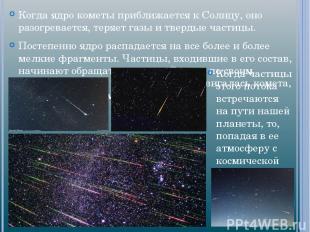 Когда ядро кометы приближается к Солнцу, оно разогревается, теряет газы и тверды