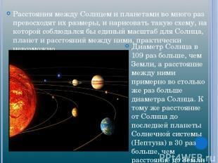 Расстояния между Солнцем и планетами во много раз превосходят их размеры, и нари