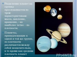 Разделение планет на группы прослеживается по трем характеристикам: масса, давле