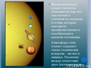 Малая плотность планет-гигантов объясняется тем, что они состоят в основном из в