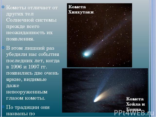 Кометы отличает от других тел Солнечной системы прежде всего неожиданность их появления. В этом лишний раз убедили нас события последних лет, когда в 1996 и 1997гг. появились две очень яркие, видимые даже невооруженным глазом кометы. По традиции он…
