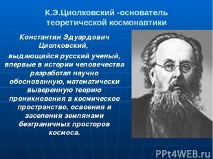 Великое счастье и честь претворить в жизнь мечты К. Э. Циолковского выпали на до