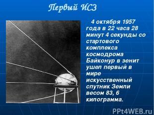 Космос – народному хозяйству Космонавтика играет всё большую роль в нашей жизни.