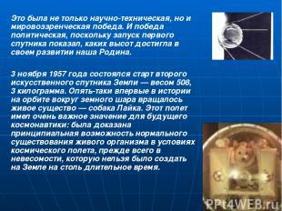 Космонавтика произвела революцию в области связи Уже сегодня речь может идти о с
