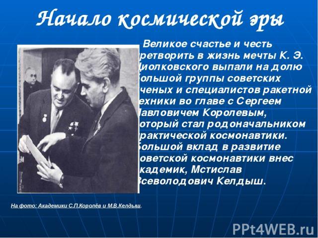 В мае 1958 года на орбиту был выведен третий искусственный спутник Земли, весом 1327 килограммов. Так появилась первая автоматическая научная летающая лаборатория, запуск которой стал подлинным триумфом советской науки и техники.
