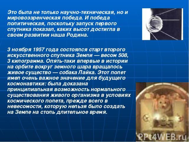 Космонавтика произвела революцию в области связи Уже сегодня речь может идти о создании всемирной системы связи, связывающей любые точки земного шара. В 1967 году а нашей страны начала действовать и а течение всех последующих лет успешно развивалась…