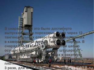 В снаряде М-13 это было достигнуто выпуском части пороховых газов через 12 танге