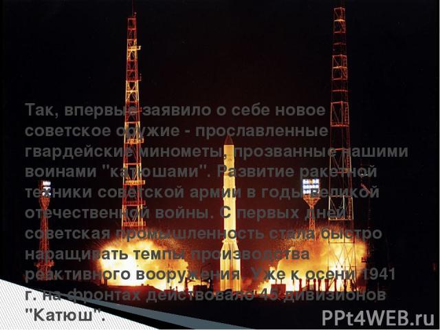 Так, впервые заявило о себе новое советское оружие - прославленные гвардейские минометы, прозванные нашими воинами