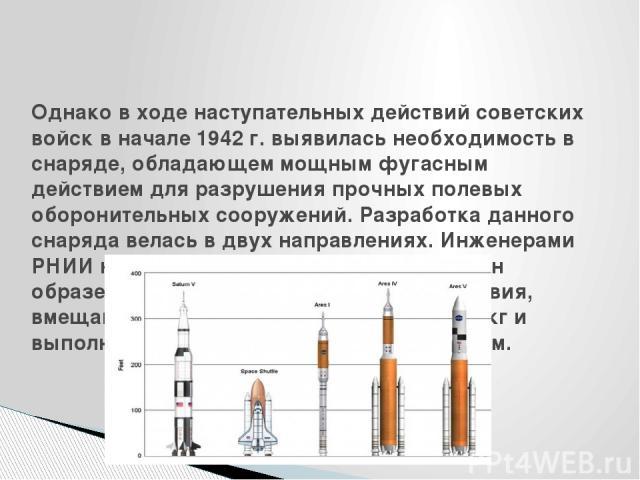 Однако в ходе наступательных действий советских войск в начале 1942 г. выявилась необходимость в снаряде, обладающем мощным фугасным действием для разрушения прочных полевых оборонительных сооружений. Разработка данного снаряда велась в двух направл…