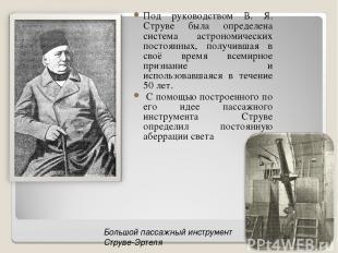 Под руководством В. Я. Струве была определена система астрономических постоянных