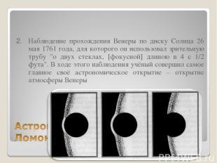 2. Наблюдение прохождения Венеры по диску Солнца 26 мая 1761 года, для которого