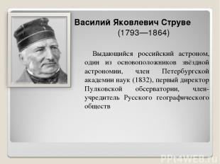 Выдающийся российский астроном, один из основоположников звёздной астрономии, чл