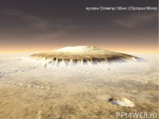 вулкан Олимпус Монс (Olympus Mons)