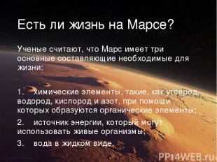 Есть ли жизнь на Марсе? Ученые считают, что Марс имеет три основные составляющие