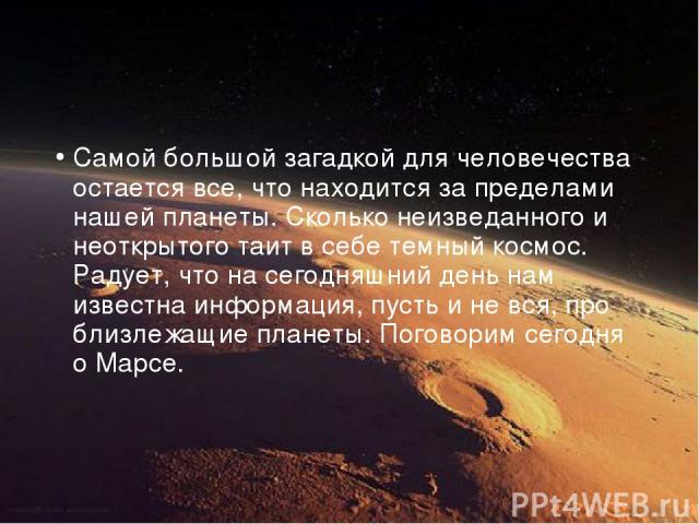 Самой большой загадкой для человечества остается все, что находится за пределами нашей планеты. Сколько неизведанного и неоткрытого таит в себе темный космос. Радует, что на сегодняшний день нам известна информация, пусть и не вся, про близлежащие п…
