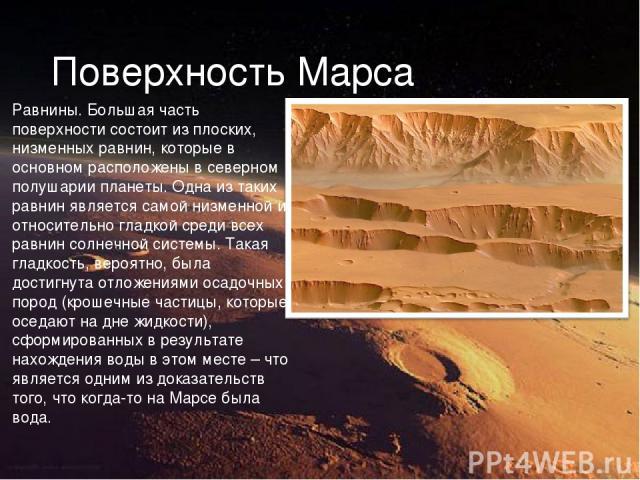 Поверхность Марса Равнины. Большая часть поверхности состоит из плоских, низменных равнин, которые в основном расположены в северном полушарии планеты. Одна из таких равнин является самой низменной и относительно гладкой среди всех равнин солнечной …