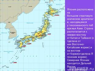 Япония расположена на большомстратовулканическомархипелаге, находящемся утихо