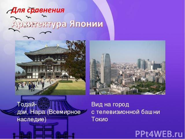 Тодай-дзи,Нара(Всемирное наследие) Вид на город стелевизионной башни Токио