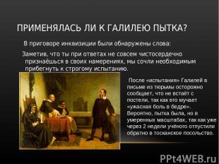 ПРИМЕНЯЛАСЬ ЛИ К ГАЛИЛЕЮ ПЫТКА? В приговоре инквизиции были обнаружены слова: За