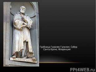 Гробница Галилео Галилея. Собор Санта Кроче, Флоренция