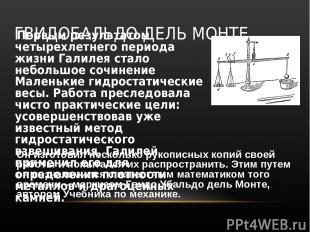 ГВИДОБАЛЬДО ДЕЛЬ МОНТЕ. Первым результатом четырехлетнего периода жизни Галилея