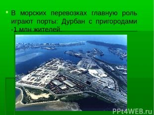 В морских перевозках главную роль играют порты: Дурбан с пригородами -1 млн жите