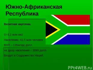Южно-Африканская Республика Визитная карточка. S=1.2 млн км2 Население: 41.5 млн