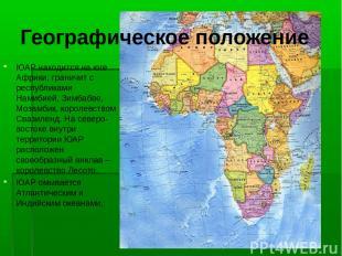 Географическое положение ЮАР находится на юге Африки, граничит с республиками На