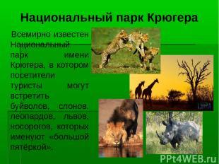 Национальный парк Крюгера Всемирно известен Национальный парк имени Крюгера, в к